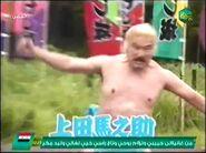Ueda Umanosuke Episode 100
