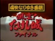 Takeshi jo 128 & 129