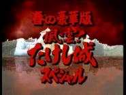 Takeshi jo 86