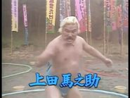 Ueda Umanosuke Episode 43