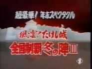 Takeshi jo 116