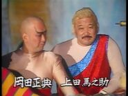 Masanori Okada Ueda Umanosuke Episode 39