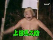 Ueda Umanosuke Episode 71