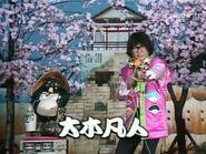 Oki Bondo Episode 121