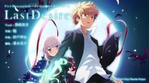 アニメ『Rewrite』2ndシーズンTERRA編オープニングテーマソング【Last Desire】試聴動画