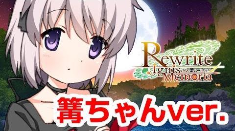『Rewrite IgnisMemoria』プロモーションムービー 篝ちゃんver.