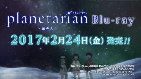 「planetarian ~星の人~」 パッケージCM15秒
