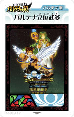 Carroza de Kid Icarus (Carta de RA)