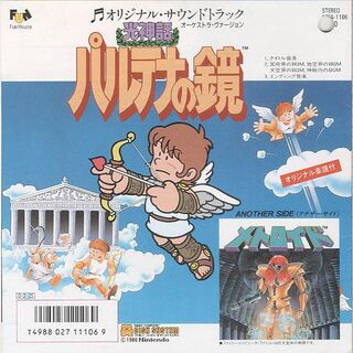 Versión de Kid Icarus para vinilo