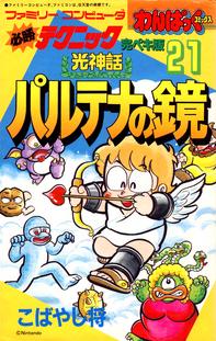 Tapa del manga de Kid Icarus