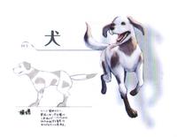 Arte coneptual del perro