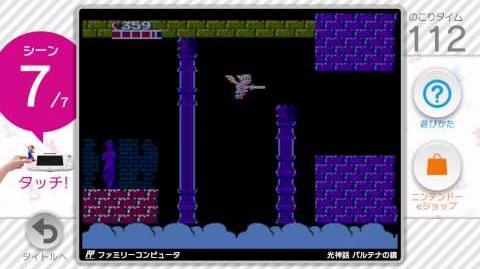 【タッチ!amiibo いきなりファミコン名シーン】三種の神器を身にまとい