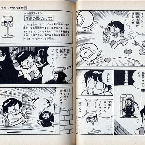 Páginas 52 y 53 del manga