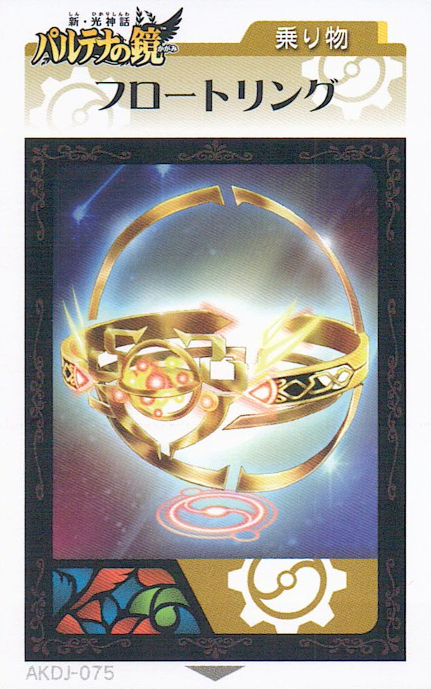 Aether Ring Ar Card Divinipedia Fandom Powered By Wikia