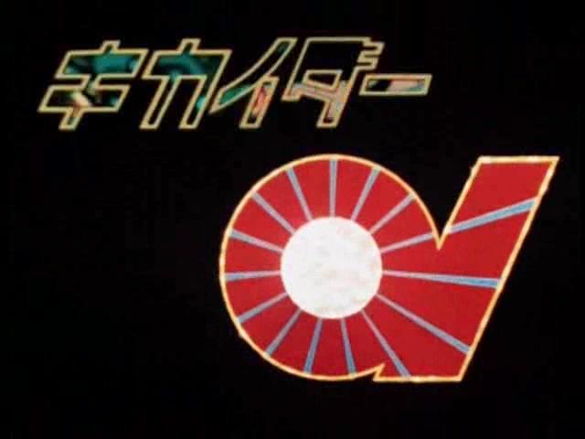キカイダー01 タイトルロゴ