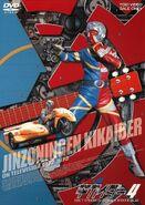 Jinzo Ningen Kikaider Toei DVD Volume 4