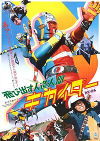 Kikaider Movie