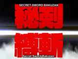 Bakuzan