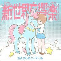 ET2 ShinSekaiKōkyōgaku Cover