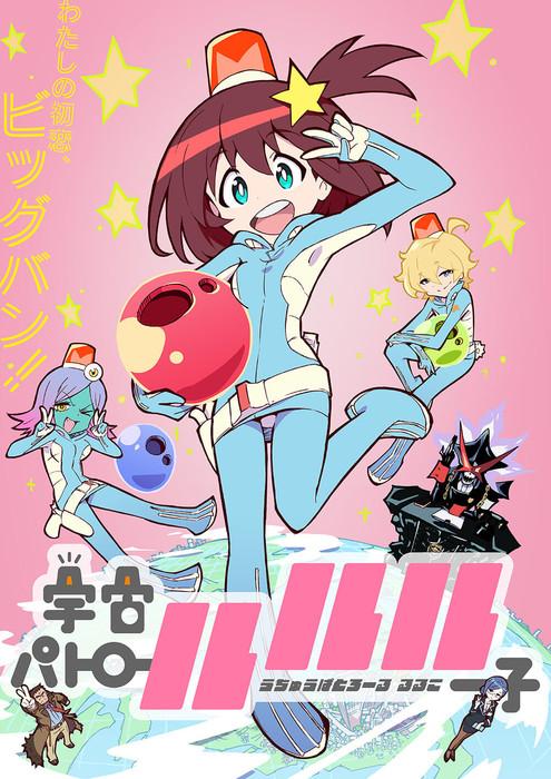 Постер Luluco