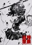 KLK OfficialGuideBook -Kamui Bansho-