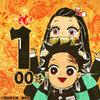 Chapter 100 Milestone - Tanjiro and Nezuko