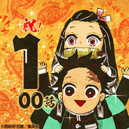 Chapter 100 Milestone - Tanjiro and Nezuko