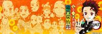 Tanjiro Birthday Banner