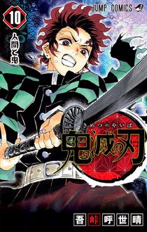 [MANGA/LN/ANIME] Demon Slayer (Kimetsu no Yaiba) 210?cb=20180226134802
