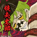 Gyutaro Upper Rank profile