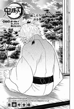 Kimetsu no Yaiba CH69