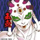 Gyokko Upper Rank profile