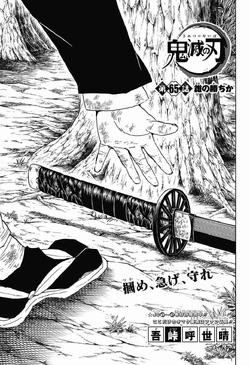 Kimetsu no Yaiba CH65