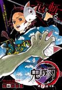 Kimetsu no Yaiba CH7