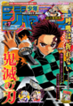 Weekly Shonen Jump - Issue 7 2017.png