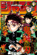Weekly Shonen Jump - Issue 43 2019