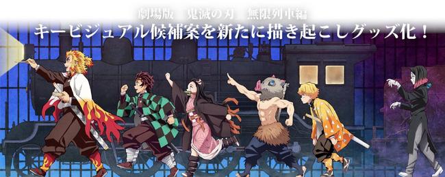 Kimetsu no Yaiba - Mugen Train Film Banner