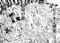 Hinokami Kagura - Solar Halo Dragon Dance