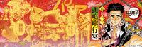 Gyomei Birthday Banner