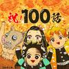 Chapter 100 Milestone