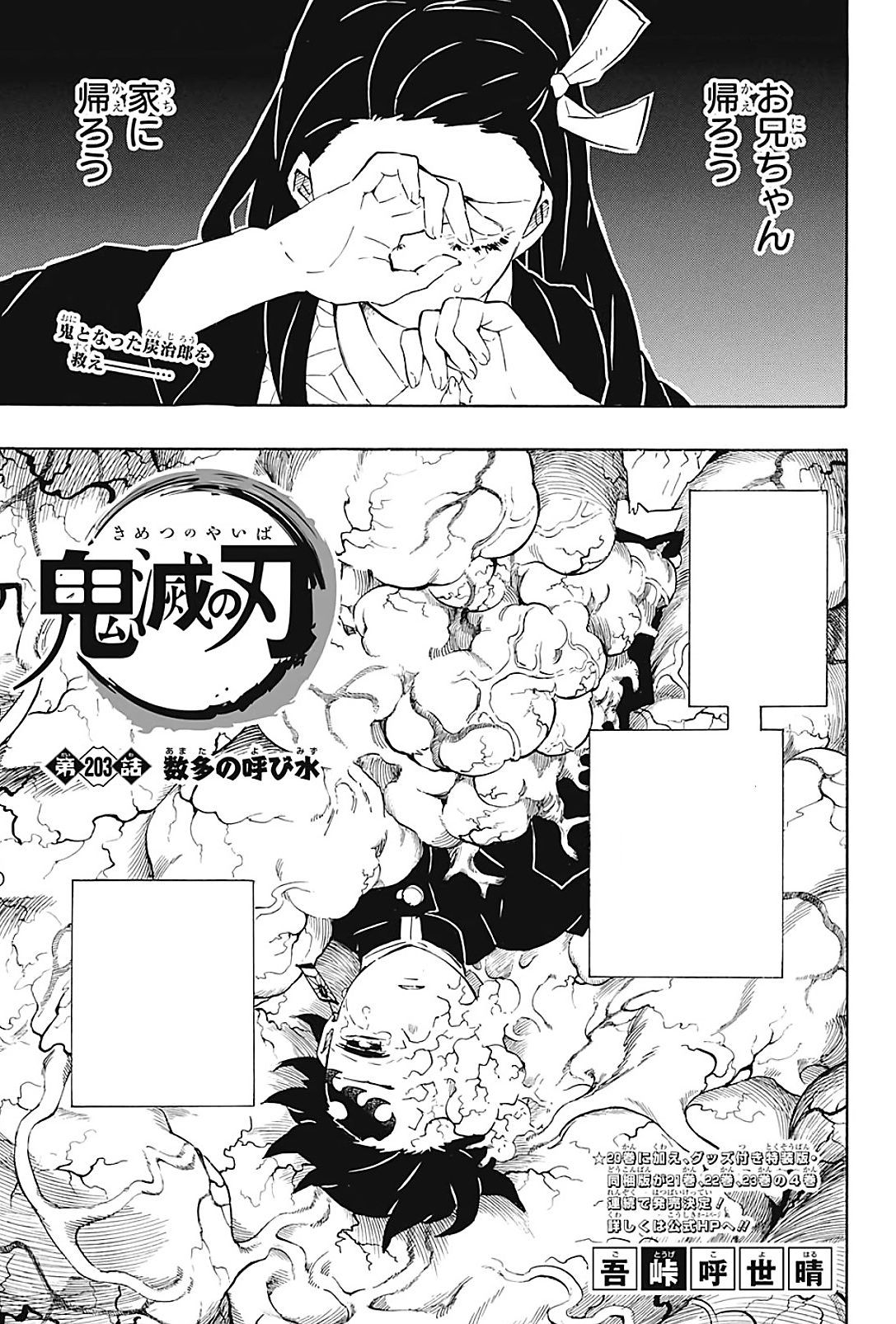 Chapter 203 Kimetsu No Yaiba Wikia Fandom