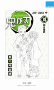 Volume 18 Extra Page 10