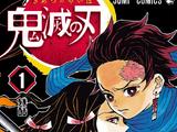 Kimetsu no Yaiba (Manga)