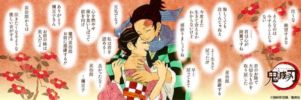 Kimetsu no Yaiba Conclusion Banner