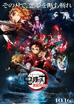 Demon Slayer Kimetsu no Yaiba the Movie Mugen Train Poster