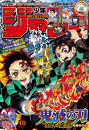 Weekly Shonen Jump - Issue 18 2019