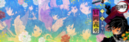 Giyu Birthday Banner