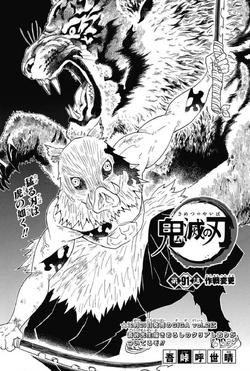 Kimetsu no Yaiba CH91