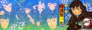 Muichiro Birthday Banner