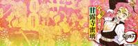 Mitsuri Birthday Banner